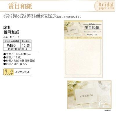 [해외]자리 꼬리표 ? 번째 종이 100 10 세트 (110 명분) WF1-1/Seats bills Japanese paper 100 10 sets (for 110 people) WF1-1