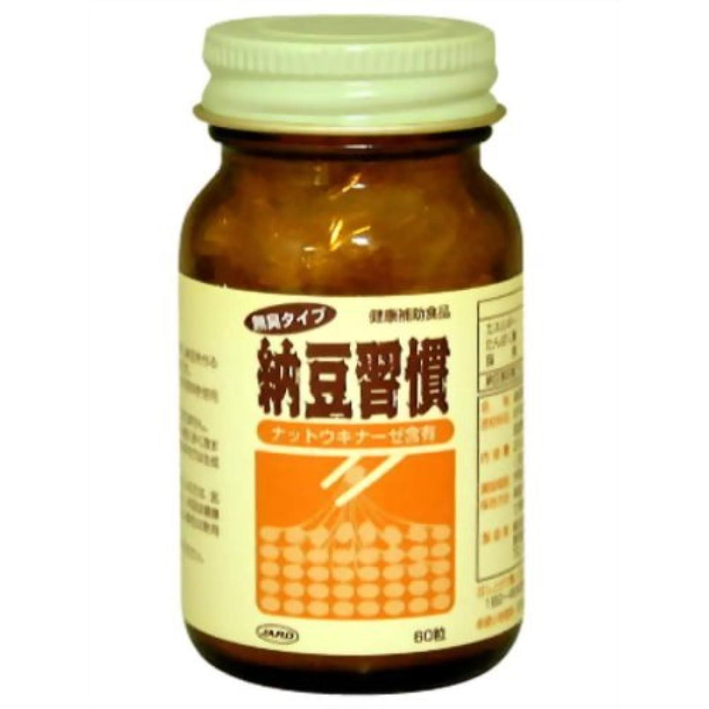 吸収剤スモッグベイビー納豆習慣 ナットウキナーゼ含有
