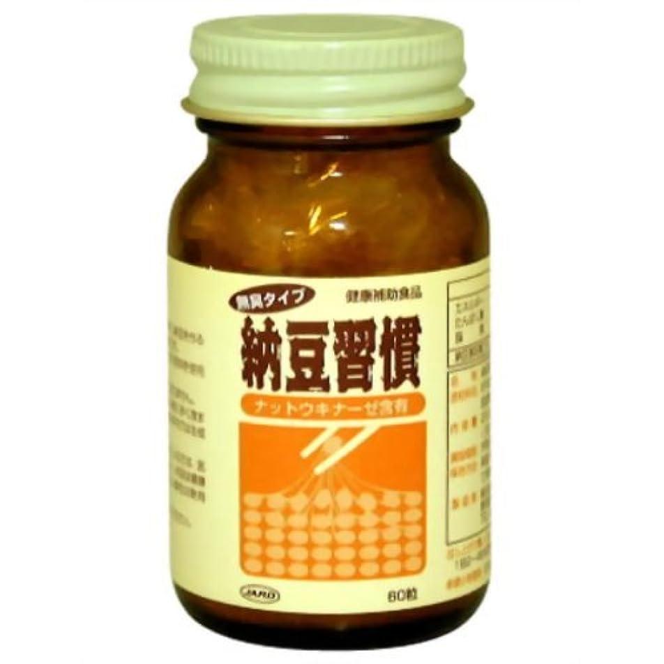 五十素晴らしい良い多くの登る納豆習慣 ナットウキナーゼ含有