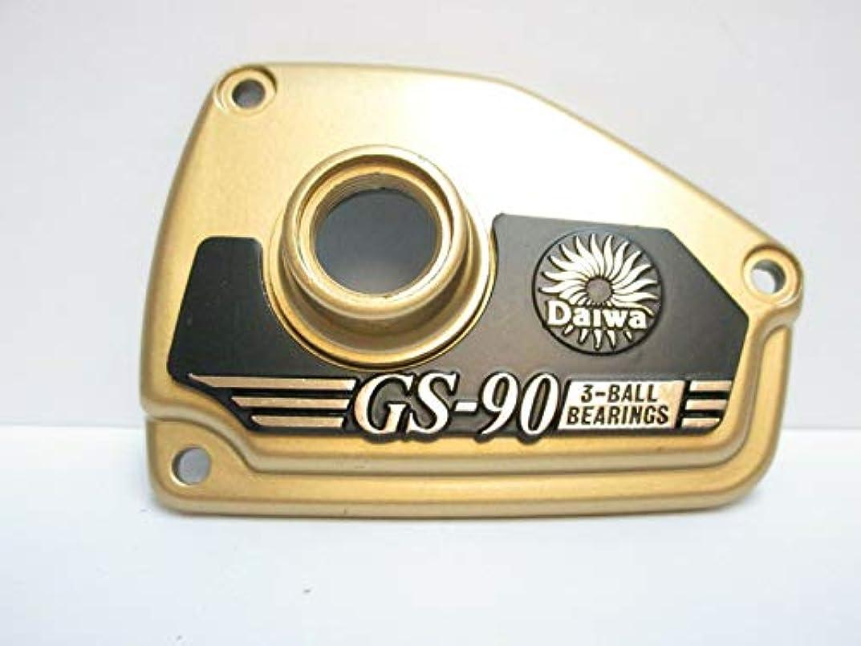 ターゲット仕事に行くトイレDAIWA スピニングリールパーツ 706-4904 GS90 ボディカバー