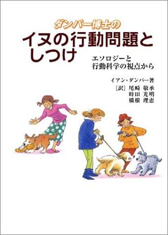 ダンバー博士のイヌの行動問題としつけ—エソロジーと行動科学の視点から