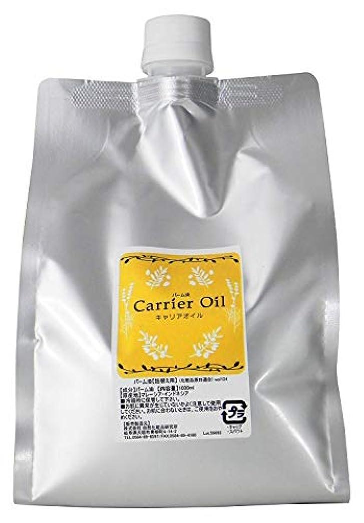 毒オリエント不定パーム油 (精製パームオイル) キャリアオイル 化粧品材料 1000ml アルミパウチ入り
