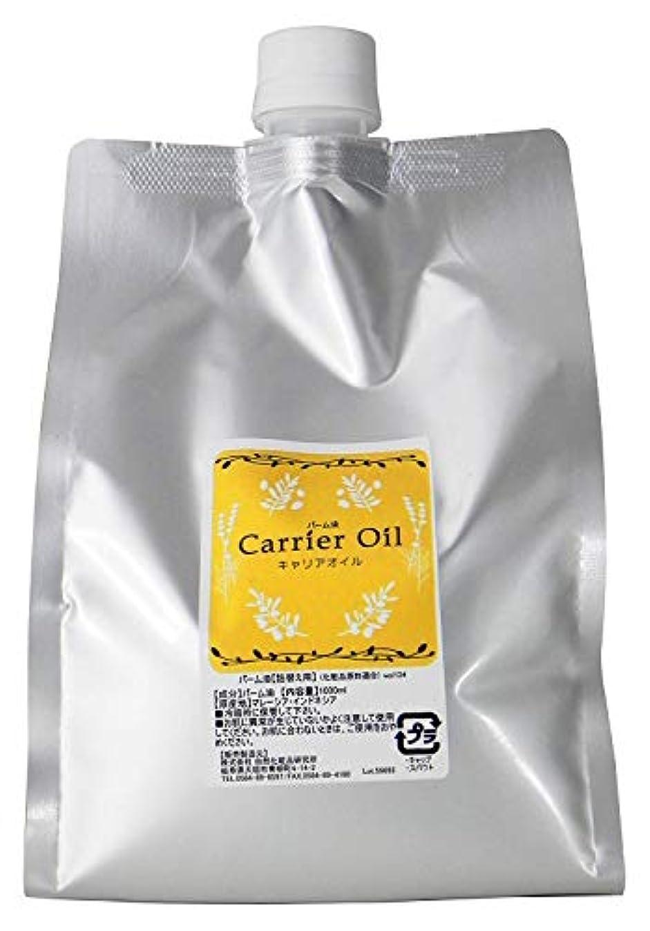 文言葬儀バットパーム油 (精製パームオイル) キャリアオイル 化粧品材料 1000ml アルミパウチ入り