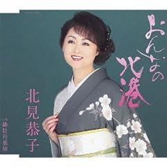 北見恭子「緋牡丹慕情」のジャケット画像