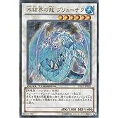 遊戯王カード 氷結界の龍 ブリューナク DTC1-022UR