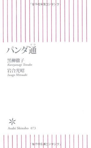 パンダ通 (朝日新書 73)