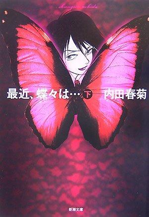 最近、蝶々は…〈下〉 (新潮文庫)の詳細を見る