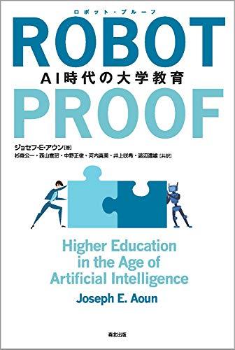 [画像:ROBOT-PROOF:AI時代の大学教育]
