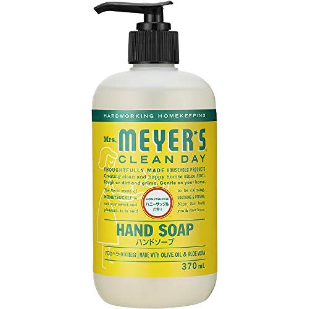 ペインティング告発酔っ払いミセスマイヤーズ クリーンデイ(Mrs.Meyers Clean Day) ハンドソープ ハニーサックルの香り 370ml