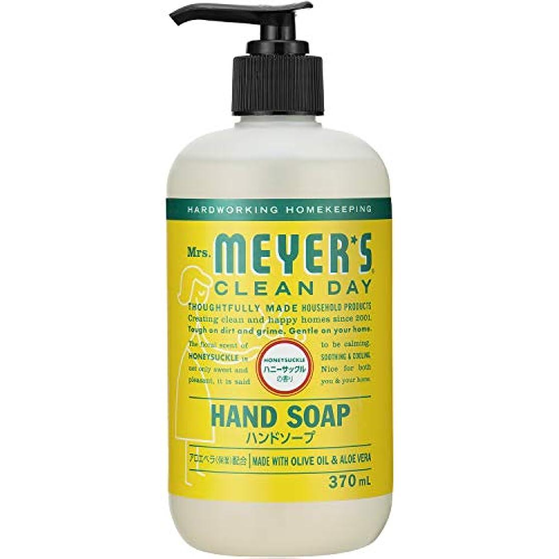 忘れられない文面倒ミセスマイヤーズ クリーンデイ(Mrs.Meyers Clean Day) ハンドソープ ハニーサックルの香り 370ml