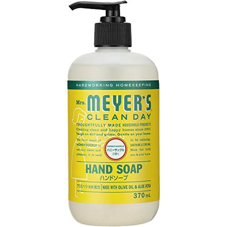主マルクス主義日没ミセスマイヤーズ クリーンデイ(Mrs.Meyers Clean Day) ハンドソープ ハニーサックルの香り 370ml