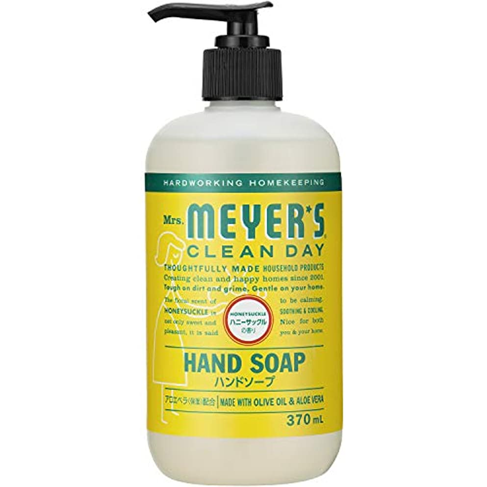 安西吐き出す胸Mrs. MEYER'S CLEAN DAY(ミセスマイヤーズ クリーンデイ) ミセスマイヤーズ クリーンデイ(Mrs.Meyers Clean Day) ハンドソープ ハニーサックルの香り 370ml