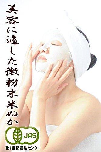 JAS有機栽培米ぬか「加賀美人」(微粉)200g宅配便