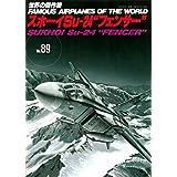 """世界の傑作機 (No.89) 「スホーイ Su-24 """"フェンサー""""」"""