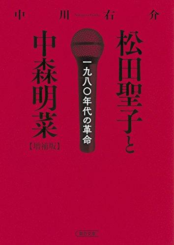 松田聖子と中森明菜 [増補版] 一九八〇年代の革命 (朝日文...