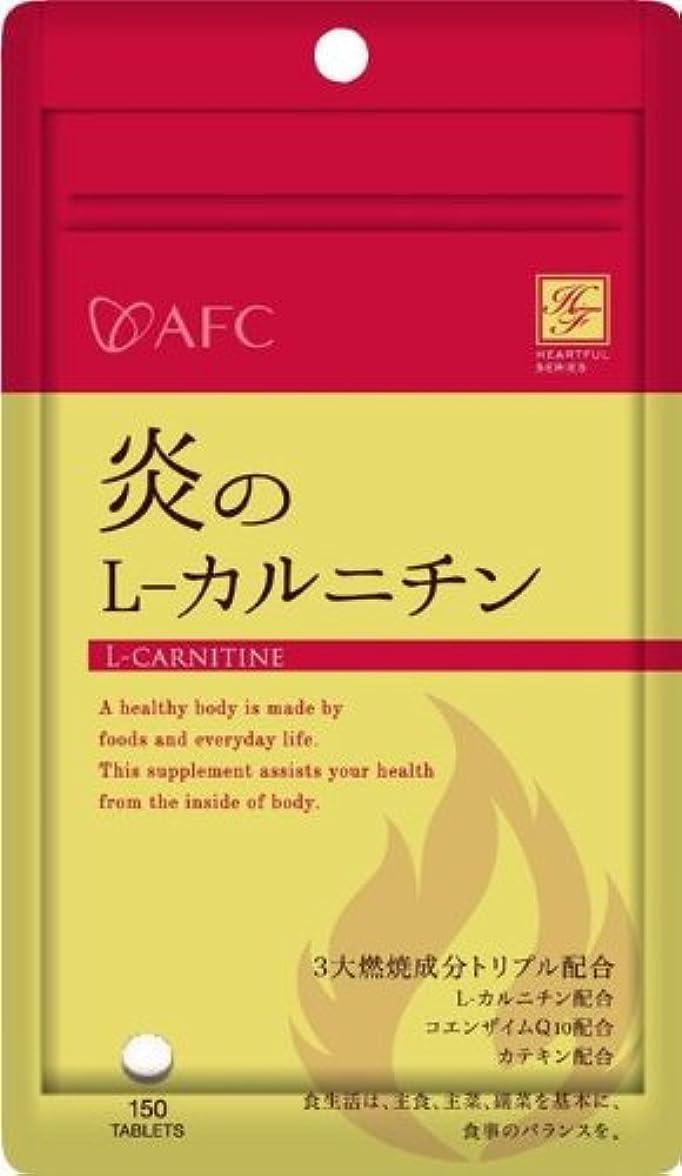 泥沼苦しめるほのめかすAFC(エーエフシー) ハートフルシリーズサプリ 炎のL-カルニチン HFS11×6袋