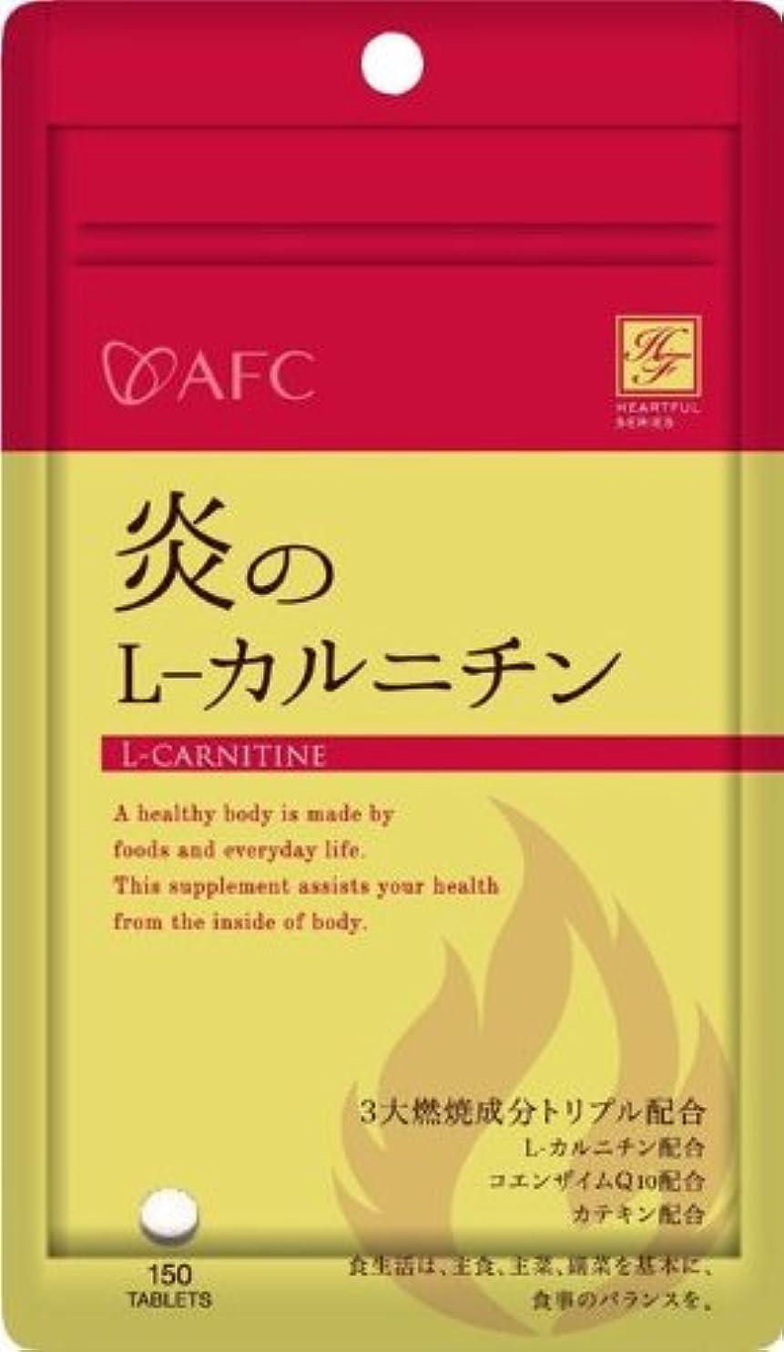 夜間先のことを考える祝福するAFC(エーエフシー) ハートフルシリーズサプリ 炎のL-カルニチン HFS11×6袋
