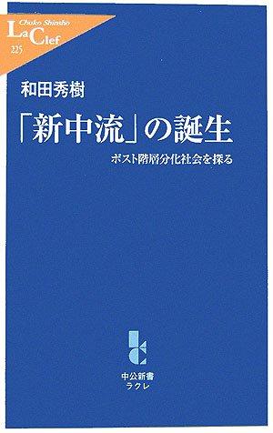 「新中流」の誕生―ポスト階層分化社会を探る (中公新書ラクレ)の詳細を見る