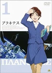 プラネテス 1 [DVD]