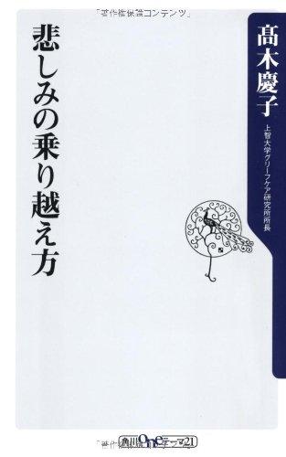 悲しみの乗り越え方 (角川oneテーマ21)の詳細を見る