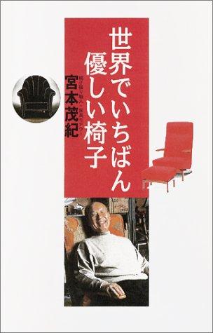 世界でいちばん優しい椅子の詳細を見る