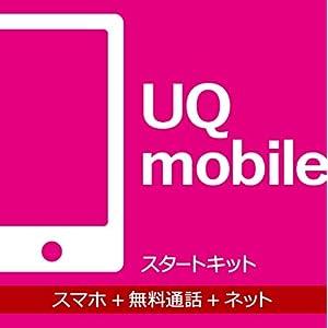 BIGLOBE UQ mobile スタートキ...の関連商品1