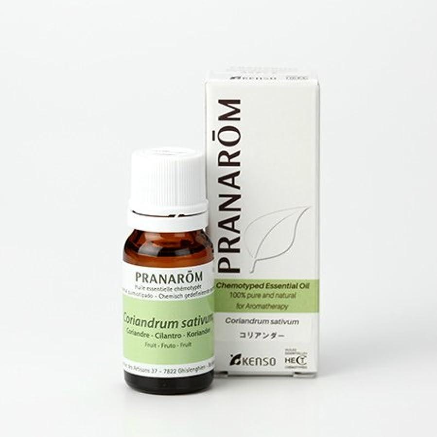 インシデント汚れる征服者プラナロム コリアンダー 10ml (PRANAROM ケモタイプ精油)