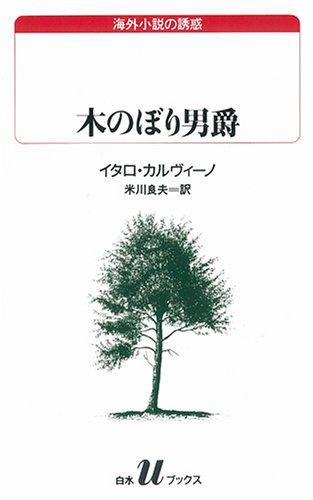 木のぼり男爵 (白水Uブックス)の詳細を見る