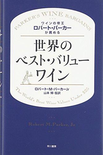 ワインの帝王ロバート・パーカーが薦める世界のベスト・バリュー...