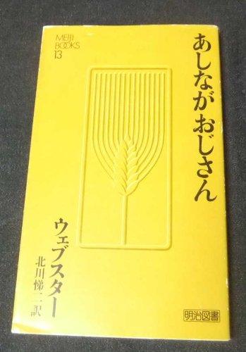 あしながおじさん (Meiji Books)