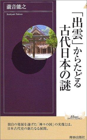 「出雲」からたどる古代日本の謎 (プレイブックスインテリジェンス)の詳細を見る