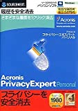 Acronis Privacy Expert Personal (スリムパッケージ版)