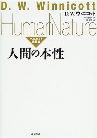 人間の本性―ウィニコットの講義録