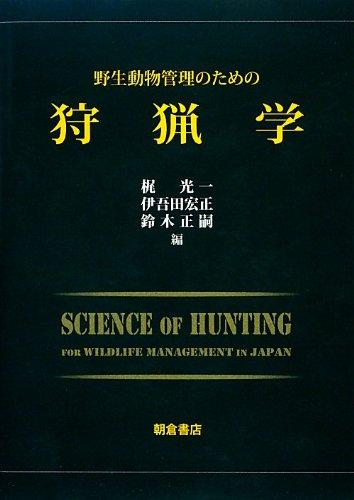 野生動物管理のための狩猟学