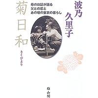 菊日和―母の日記が語る父との恋とあの頃の東京の暮らし