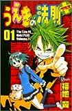 うえきの法則プラス 1 (1) (少年サンデーコミックス)