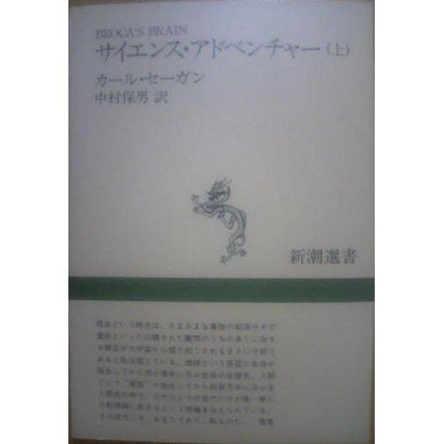 サイエンス・アドベンチャー〈上〉 (新潮選書)の詳細を見る