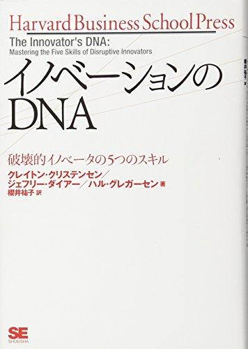 イノベーションのDNA 破壊的イノベータの5つのスキル (Harvard Business School Press)の詳細を見る