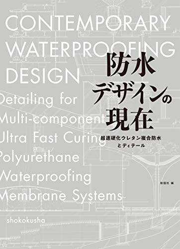 [画像:防水デザインの現在 超速硬化ウレタン複合防水とディテール]