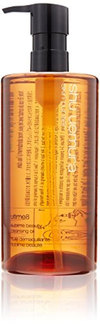 ドール専門用語違法シュウウエムラ アルティム8 スブリム ビューティクレンジングオイル 450ml