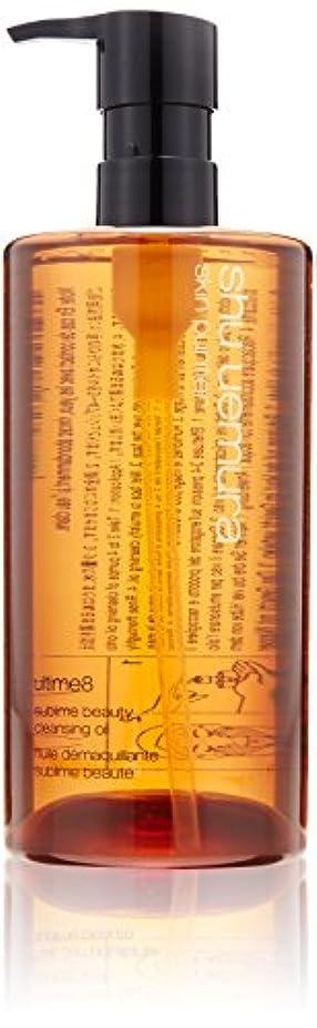 冷蔵庫冷蔵庫ラジエーターシュウウエムラ アルティム8 スブリム ビューティクレンジングオイル 450ml