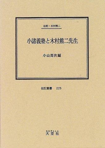 小諸義塾と木村熊二先生―伝記・木村熊二 (伝記叢書 (225))