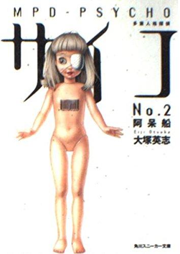 多重人格探偵サイコ〈2〉阿呆船 (角川スニーカー文庫)の詳細を見る