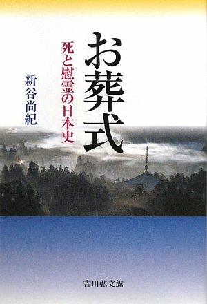 お葬式―死と慰霊の日本史の詳細を見る