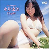 永井流奈 Cupid