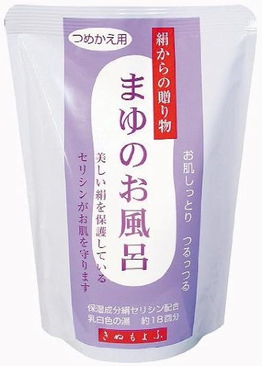 不道徳聴く資産まゆシリーズ きぬもよふ まゆのお風呂詰替 浴用化粧料 450ml(約18回分)