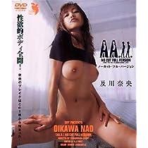 及川奈央 AA.II.ノーカット・フル・バージョン. [DVD]