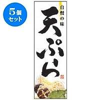 5個セット のぼり のぼり 天ぷら [60 x 180cm] ポリエステル (7-1012-46) 料亭 旅館 和食器 飲食店 業務用