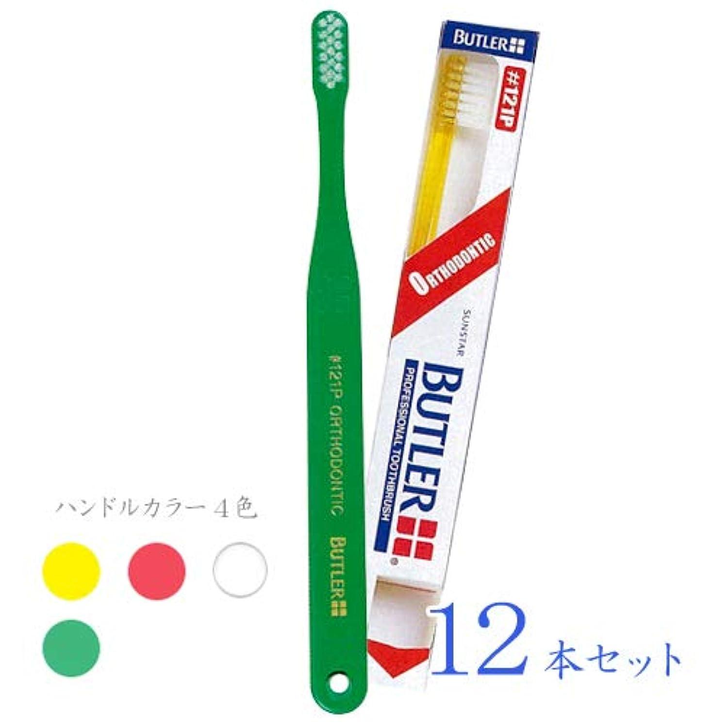 もし棚仲介者バトラー 歯ブラシ #121P 12本入