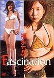 福永ちな Fascination [DVD]